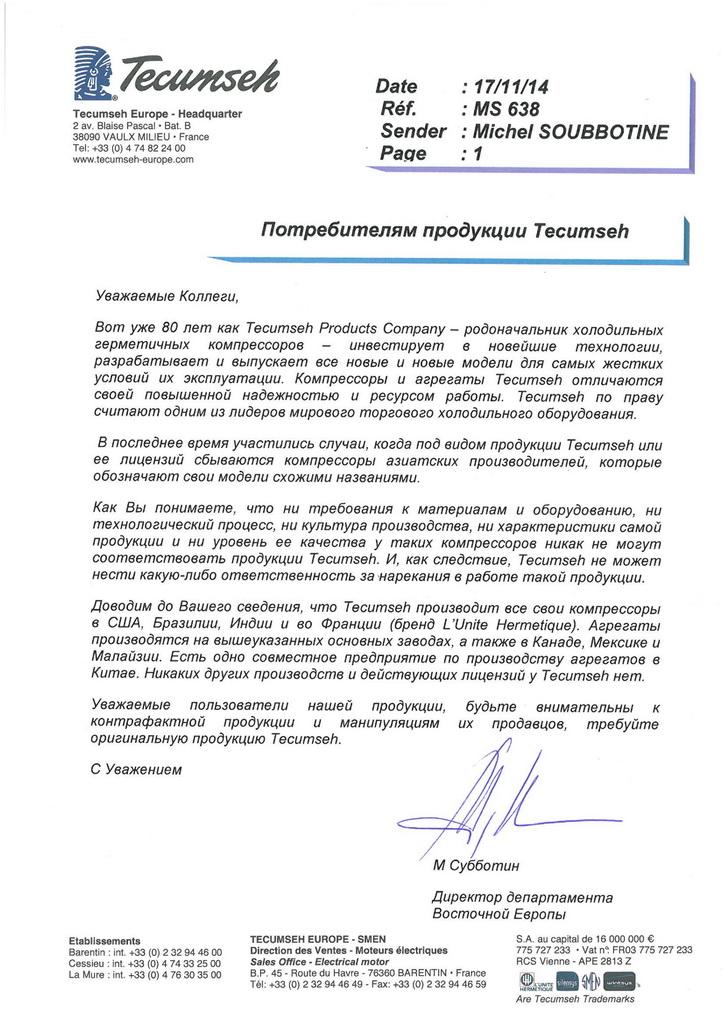 письмо о контрфакте_p01(1)