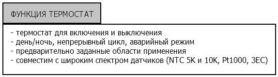 funkciya_termostat_cifrovogo_kontrollera