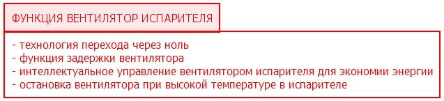 ventilyator_isparitelya_cifrovogo_kontrollera