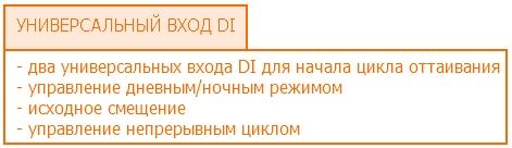universalnye_vhody_cifrovogo_kontrollera