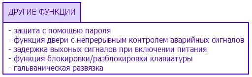 drugie_funkcii_kontrollerov